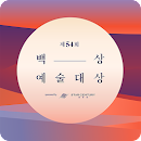 BaekSang Arts Awards VOTE APP file APK Free for PC, smart TV Download