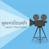 Lakorn Thai Online