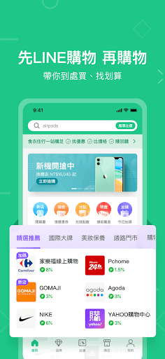 LINE購物 screenshot 1