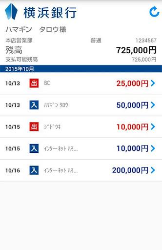 無料财经Appの横浜銀行残高照会アプリ|記事Game