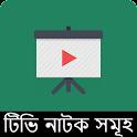 সর্বশেষ নাটক সমূহ - BD Natok icon