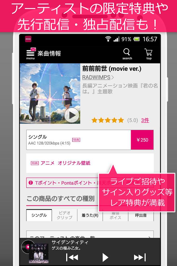 Google Play Musicをオフライン再生して通信量を使 …