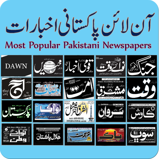 Online Pakistani Newspapers