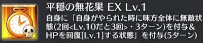 平穏の無花果[EX]