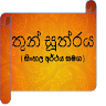 තුන් සූත්රය(Thun Sutra) icon