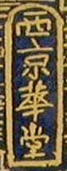 """Photo: Second character down is """"Kyo"""" perhaps the bottom character might be """"Do"""" or""""Jo"""".  The kanji read SAI or NISHI western, KYO Kyoto, KA flower or marverous and DO shop or company. So I would read it SAIKYOKADO"""