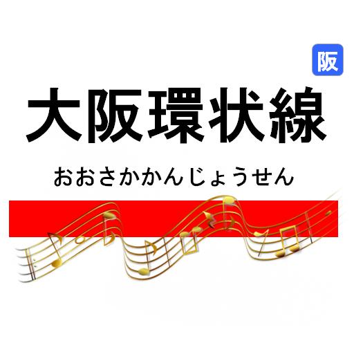 大阪環状線発車ベル