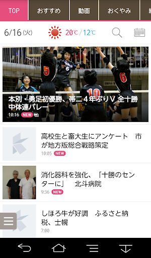 Tokachi Mainichi News Web
