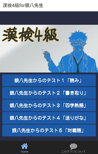 漢検4級for銀八先生と合格だ!銀魂キャラと練習問題を解こう
