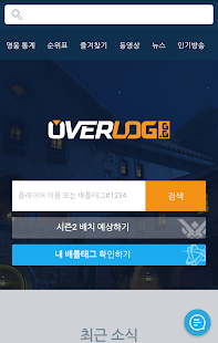 OVERLOG: Stats for Overwatch - náhled