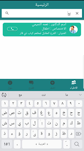 Download ارقام اطباء ذي قار For PC Windows and Mac apk screenshot 5
