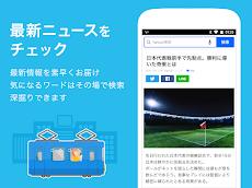 Yahoo! JAPANのおすすめ画像5