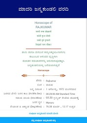Horoscope in Kannada : Kannada Jathaka APK screenshot thumbnail 3
