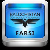 Baloch Democratic Farsi