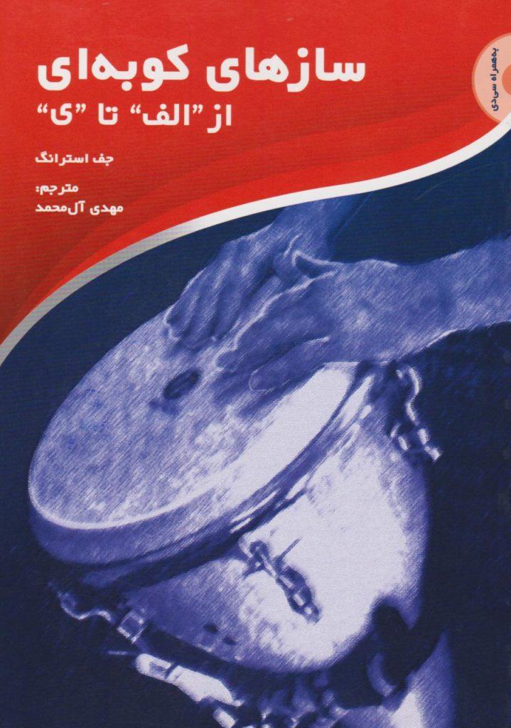 """کتاب سازهای کوبهای از """"الف"""" تا """"ی"""" مهدی آلمحمد انتشارات سرود"""