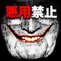 【閲覧注意】死ぬほど怖い裏雑学300 - 都市伝説なし!! icon