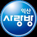 익산사랑방 icon