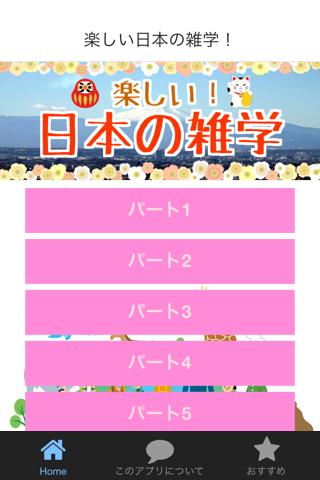 楽しい!日本の雑学クイズ 無料で豆知識を学ぼう