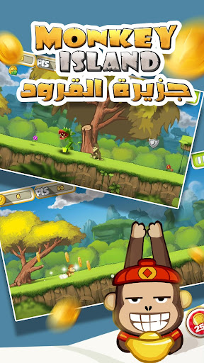 Monkey Island 1.9.1 {cheat|hack|gameplay|apk mod|resources generator} 2