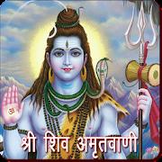 Shiva Amritwani