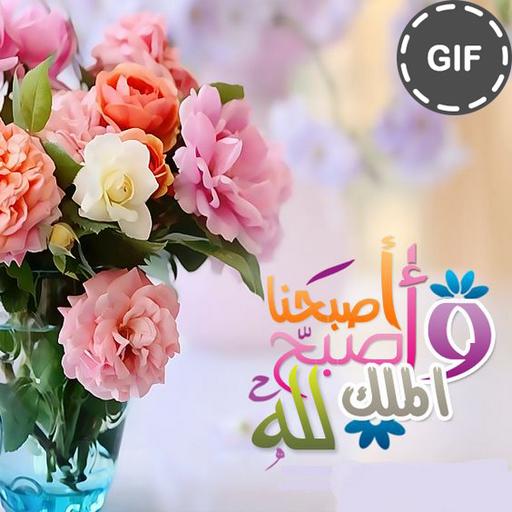 رسائل صور صباح و مساء الخير متحركة