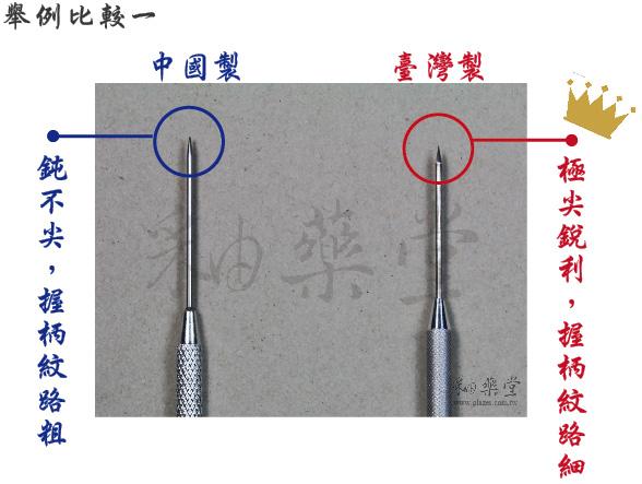 8件拉坯工具組-比較-01-針