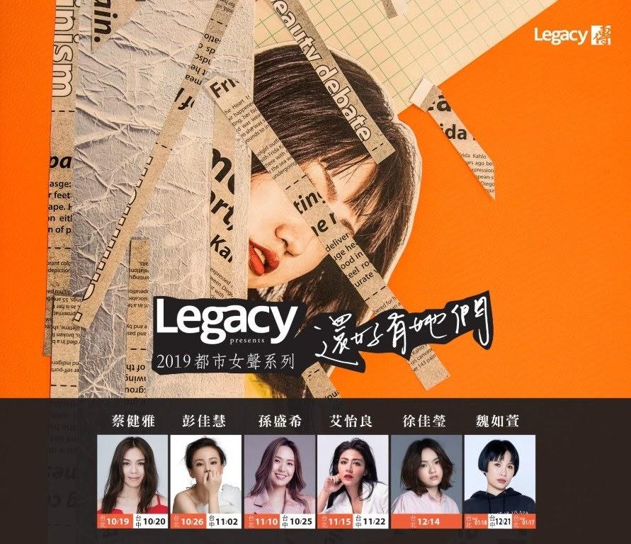 [迷迷音樂] Legacy【2019 都市女聲 】系列演唱會 六位超豪華金嗓女聲輪番加持 台北、台中兩地12場次全完售!