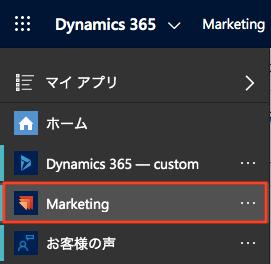 マーケティングアプリの起動