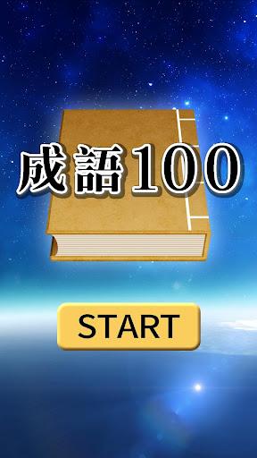 成語100