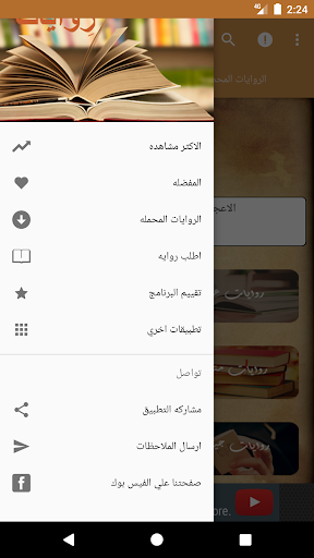 u0631u0648u0627u064au0627u062a 3.3.6 Screenshots 3