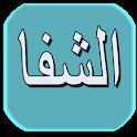 كتاب الشفا بتعريف حقوق المصطفى صلى الله عليه وسلم icon