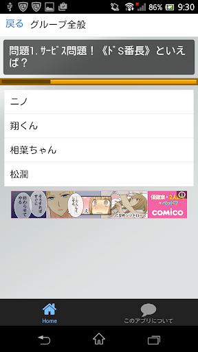 無料休闲AppのRan(嵐)Deクイズ-ファンでも知らない嵐の秘密満載!|記事Game