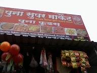 Poona Super Market photo 1
