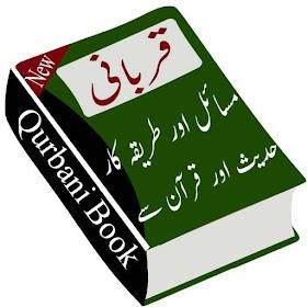 qurbani urdu