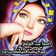 رمزيات بنات الخليج 😍😍😍 (app)