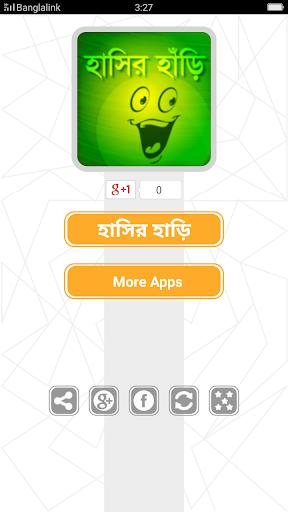 娛樂必備免費app推薦|হাসির জোকস ???? মজার জোকস গল্প線上免付費app下載|3C達人阿輝的APP