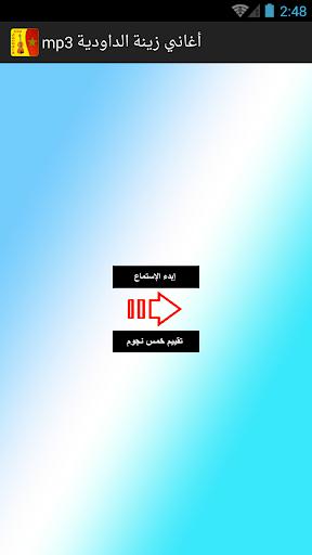 MUSIC L3AYTA MP3