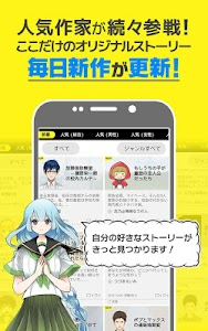 ストリエ-毎日無料で読み放題!人気小説や話題の漫画作品も登場 screenshot 2