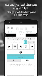 Al Quran App - náhled