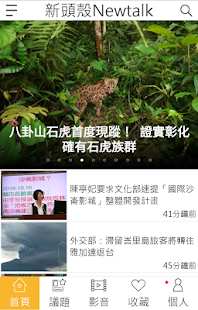 新頭殼 Newtalk- screenshot thumbnail