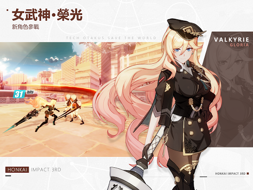 崩壊3rd screenshot 19