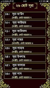 Small 26 Surah (২৬টি ছোট সূরা) screenshot 8