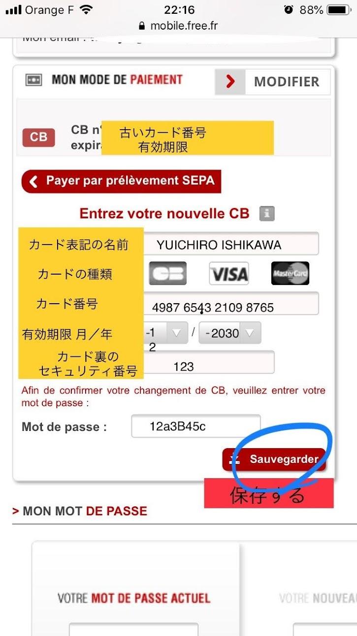 free mobile 支払い方法の変更 クレジットカード NOM CARTE RIB VALIDE