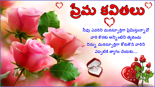 Love Quotes Telugu App Apk Free Download For Androidpcwindows
