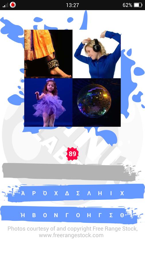 4 Φωτογραφίες 1 Λέξη, Ελληνικά - στιγμιότυπο οθόνης