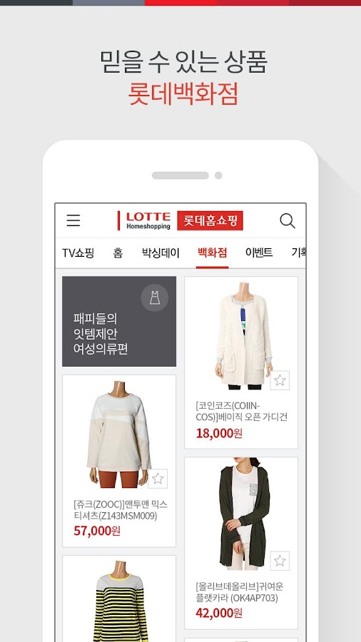 롯데홈쇼핑 LOTTE Homeshopping- screenshot