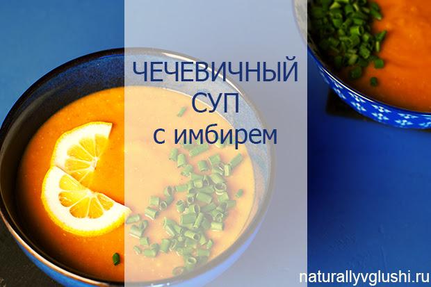 Чечевичный суп с имбирем | Блог Naturally в глуши