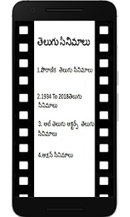 Telugu Cinemas App Download For Android 1