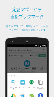 Hatena Bookmark: Save, share- screenshot thumbnail