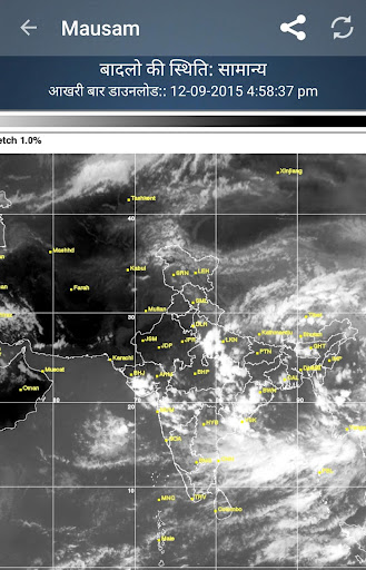 Mausam - Gujarati Weather App  screenshots 4